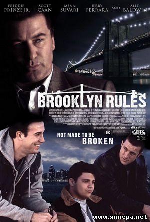 Скачать фильм Правила Бруклина торрент