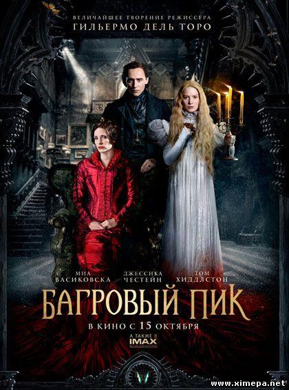 Смотреть трейлер Багровый пик (2015) онлайн