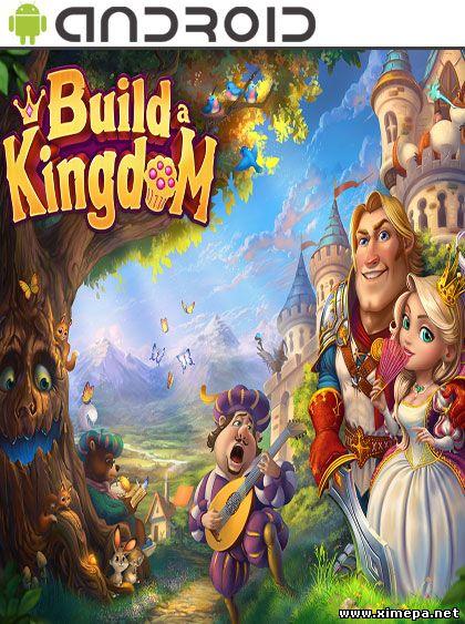 Скачать игру Build a Kingdom бесплатно