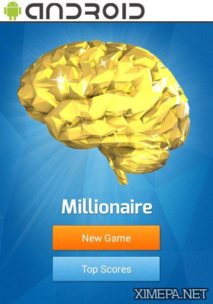 Скачать игру Миллионер бесплатно