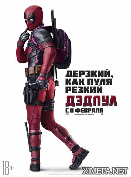 постер фильма Дэдпул