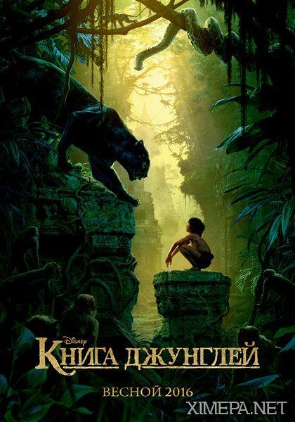 постер фильма Книга джунглей