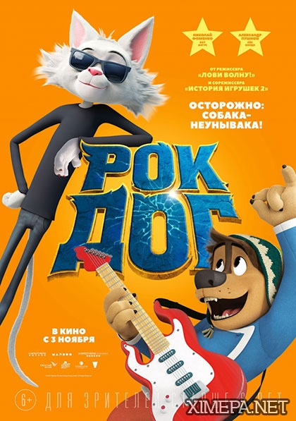 постер мультфильма Рок Дог