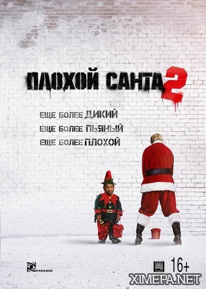 постер фильма Плохой Санта 2