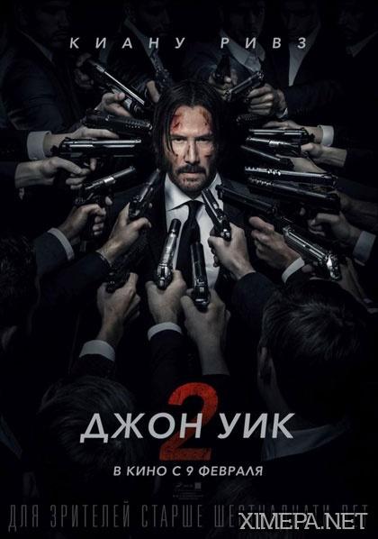 постер фильма Джон Уик 2