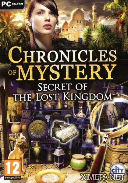 постер игры Мистические хроники. Тайна затерянного королевства