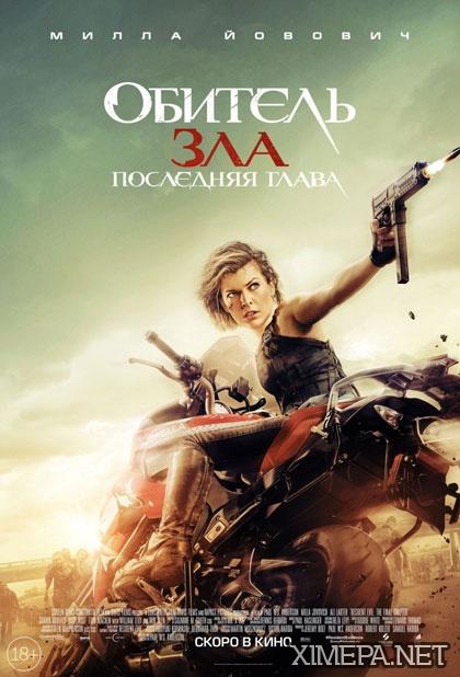 постер фильма Обитель зла: Последняя глава