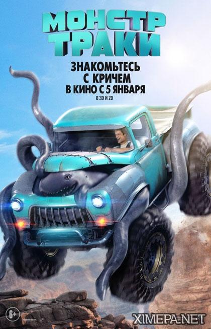 постер фильма Монстр-траки