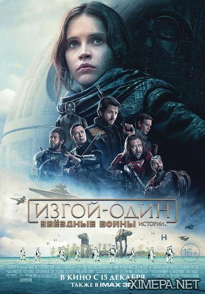 постер фильма Изгой-один: Звёздные войны. Истории