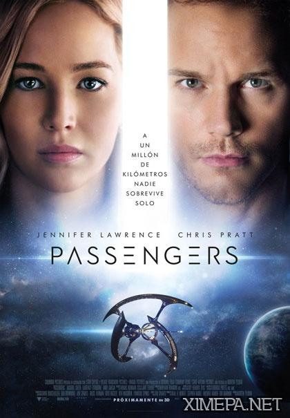 постер фильма Пассажиры