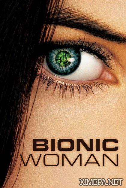 постер Бионическая женщина
