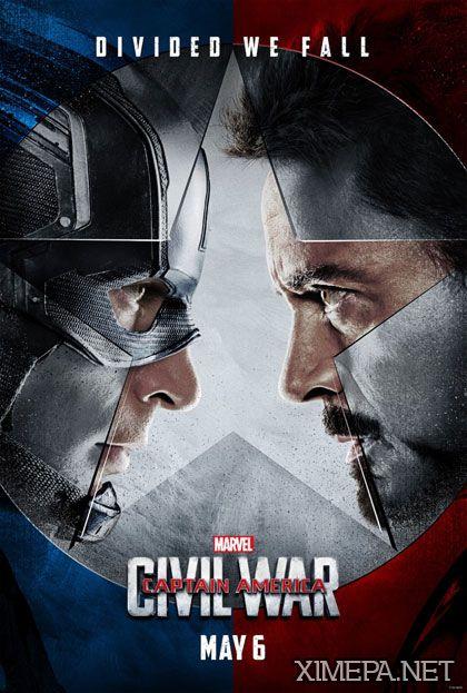 постер Первый мститель: Противостояние