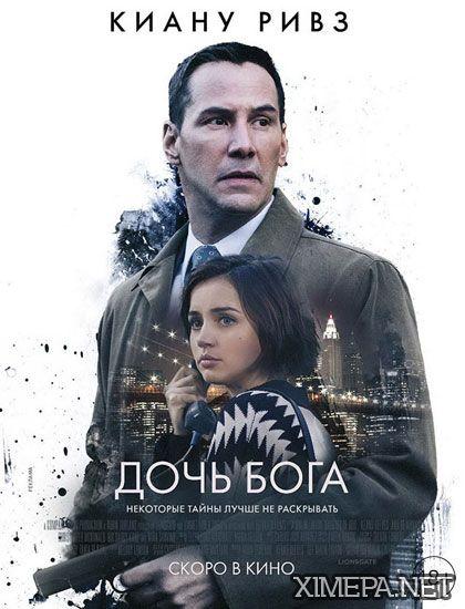 постер фильма Дочь Бога