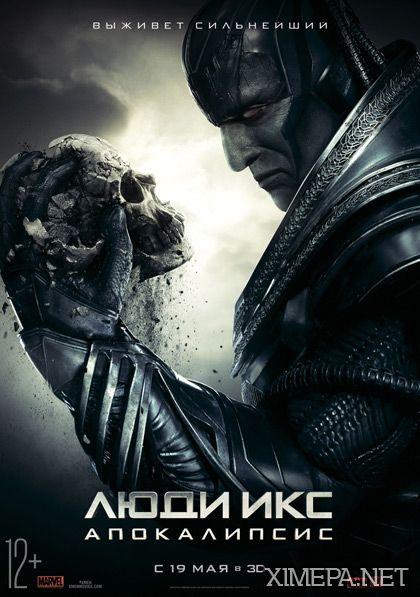 постер фильма Люди Икс: Апокалипсис