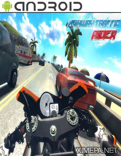 игра Highway Traffic Rider