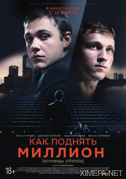 фильм Как поднять миллион