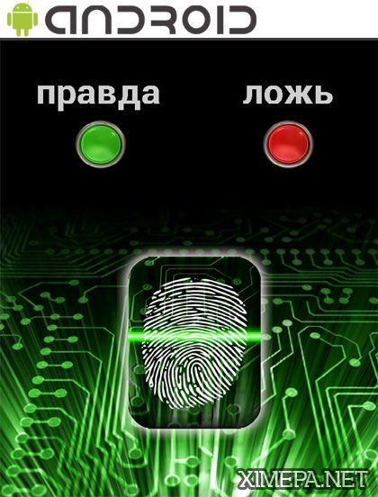Детектор лжи на Android
