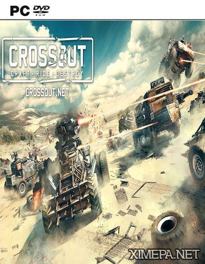 постер зрелище Crossout