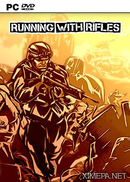 постер зрелище Running With Rifles