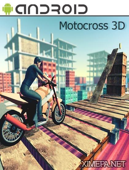 андроид игра Motocross 3D