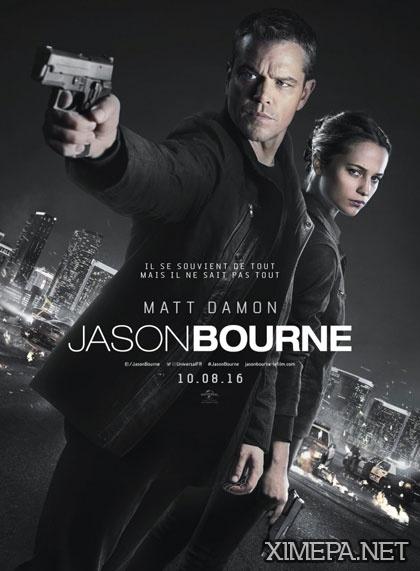 фильм Jason Bourne