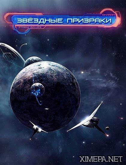 Игра Звездные Призраки