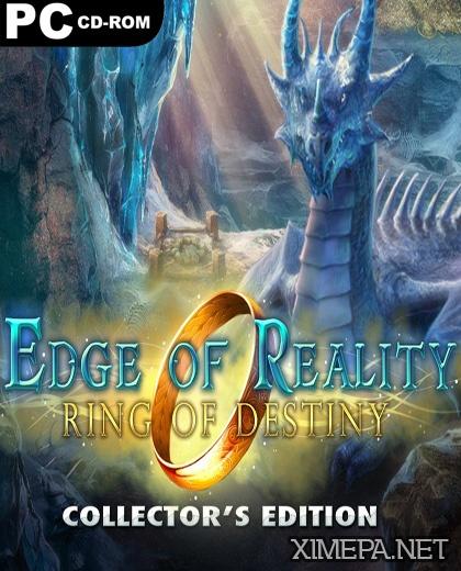 игра Край реальности: Кольцо судьбы