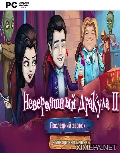 постер игры Невероятный Дракула 2. Последний звонок