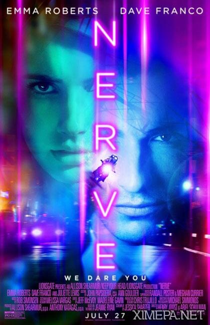 постер фильма Нерв