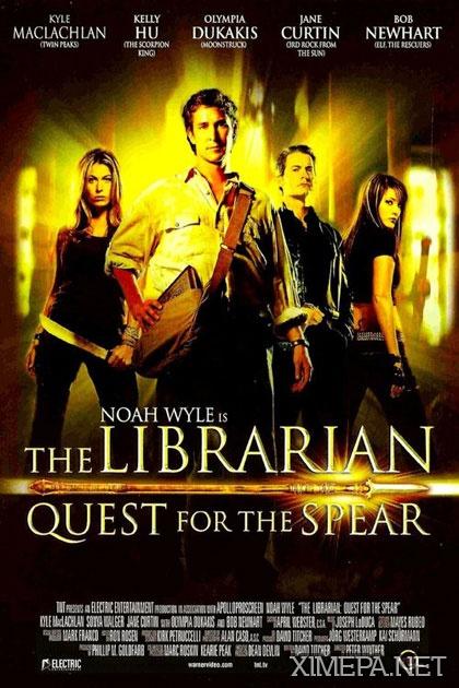 постер фильма Библиотекарь: В поисках копья судьбы