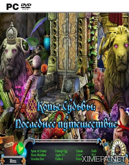 постер игры Копье Судьбы: Последнее путешествие