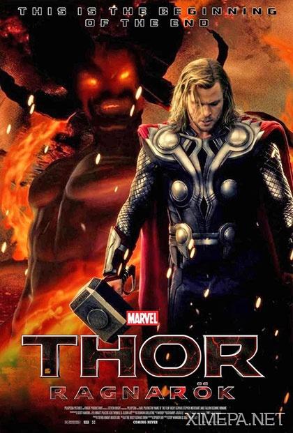 постер фильма Тор 3: Рагнарёк