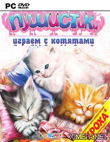 постер игры Пушистики. Играем с котятами