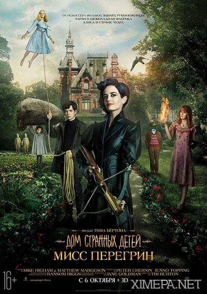 постер фильма Дом странных детей Мисс Перегрин