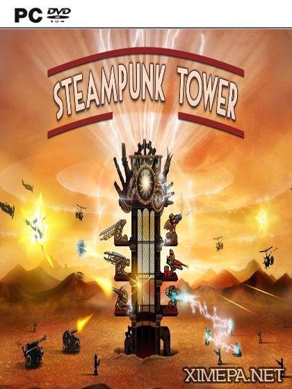 постер игры Стимпанк башня