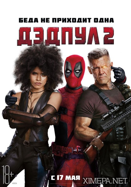 постер фильма Дэдпул 2 \ Deadpool 2