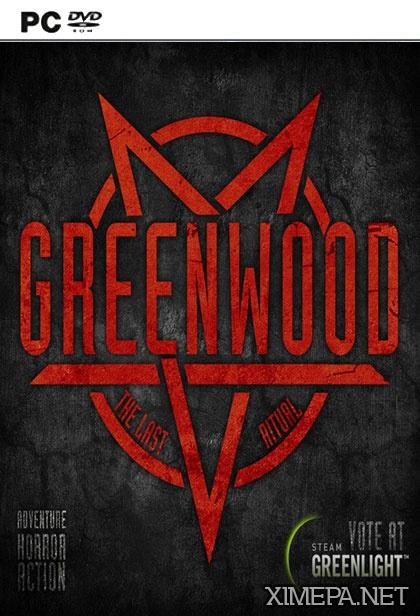постер игры Greenwood the Last Ritual