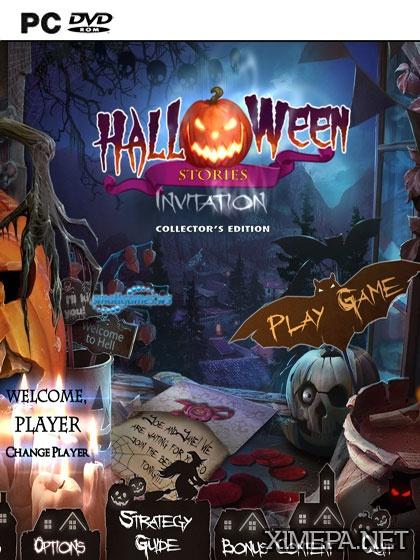 постер игры Хэллоуин: Приглашение на вечеринку