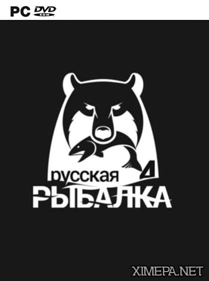 постер игры Русская Рыбалка 4