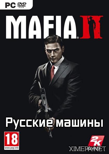 постер игры Мафия 2 с русскими машинами