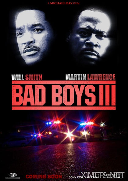 постер фильма Плохие парни 3