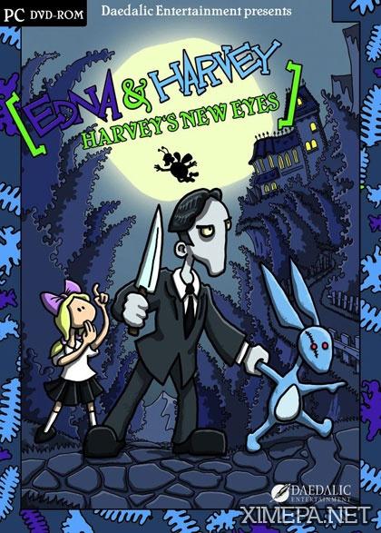 постер игры Эдна и Харви: Новые глаза Харви