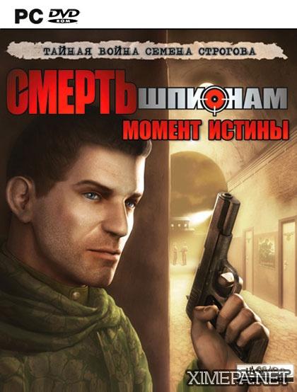 постер игры Смерть шпионам: Момент истины