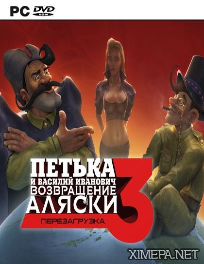 Петька и Василий Иванович 3: Возвращение Аляски. Перезагрузка