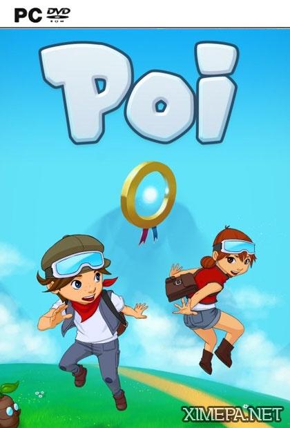постре игры Poi 2017