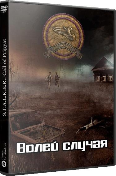 постер игры S.T.A.L.K.E.R.: Call of Pripyat - Волей случая