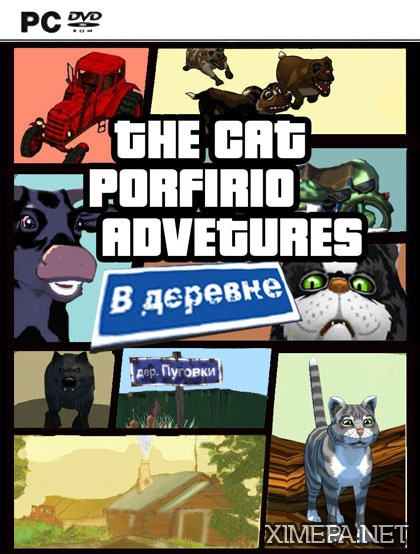 постер игры Приключения кота Парфентия в деревне!