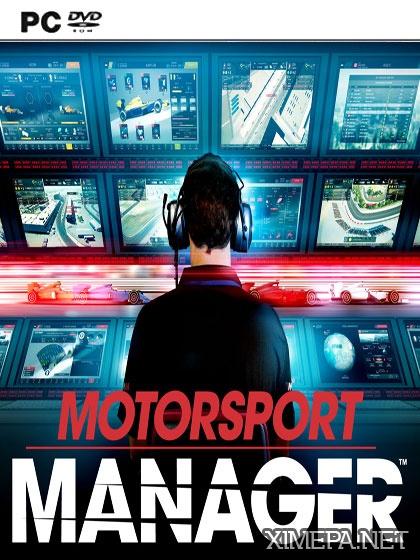 постер игры Motorsport Manager