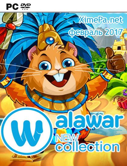 сборник игр Alawar февраль 2017