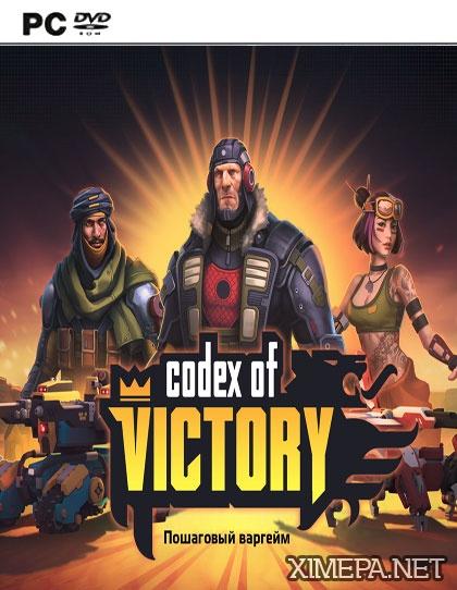 постер игры Codex of Victory